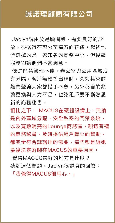 MACUS商務中心租借心得